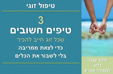 טיפול זוגי: 3 טיפים חשובים שכל זוג חייב להכיר כדי לצאת ממריבה בלי לשבור את הכלים.