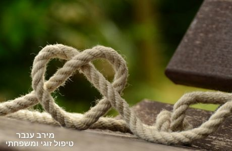 משבר בזוגיות – הזדמנות לצמוח יחד מחדש