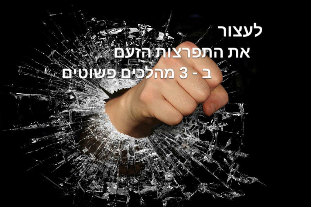 כיצד לעצור את התפרצויות הזעם במערכת היחסים ב 3 מהלכים פשוטים