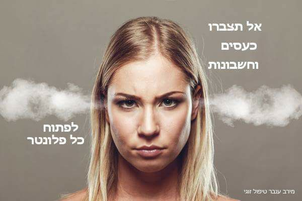 התפרצויות זעם בזוגיות