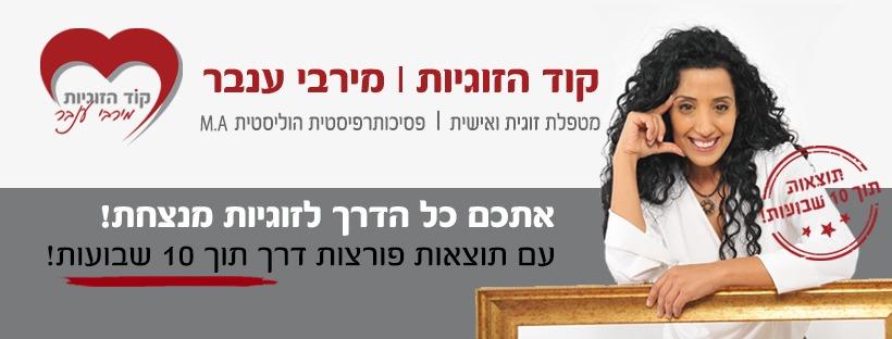 מירבי ענבר מטפלת זוגית מומלצת בשרון