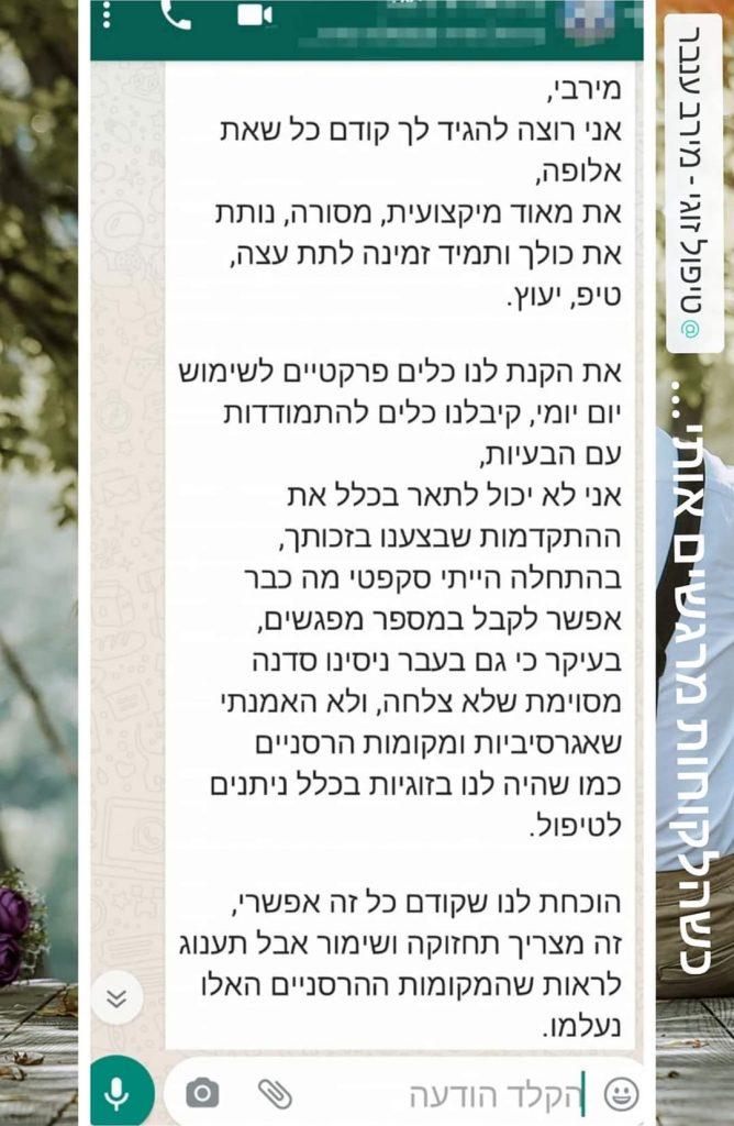 טיפול זוגי המלצות על מירבי ענבר