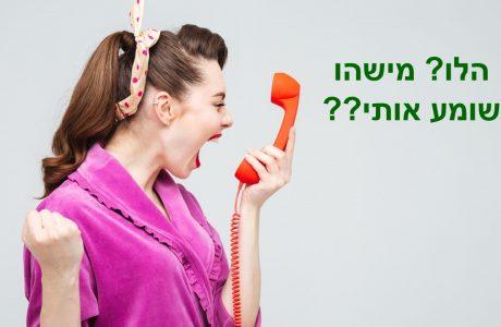 מחוסר תקשורת – לתקשורת זוגית שמביאה תוצאות תוך יום!