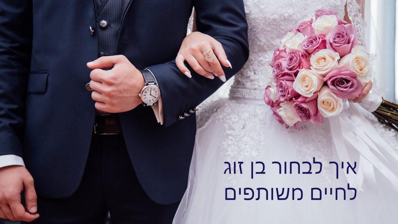 כיצד לבחור את הבן זוג המתאים לחיים משותפים