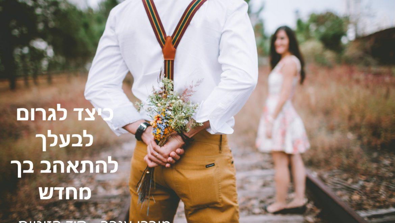 איך לגרום לבעלך להתאהב בך מחדש