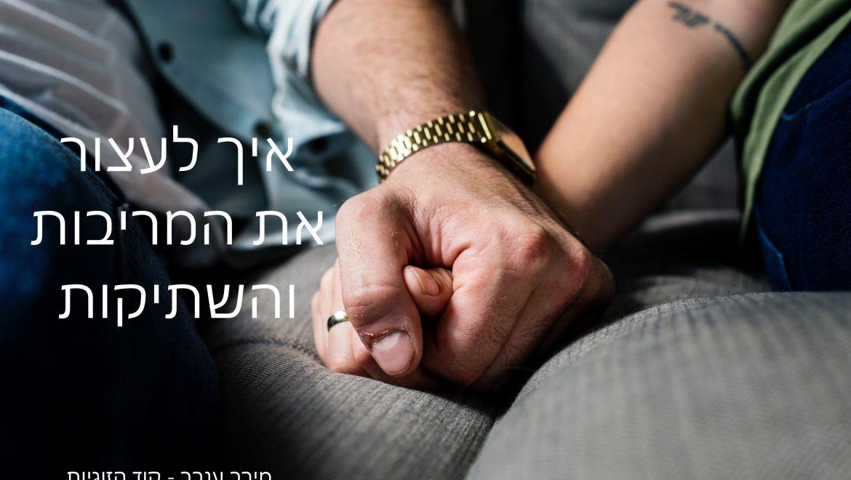 איך לעצור את המריבות והשתיקות בזוגיות