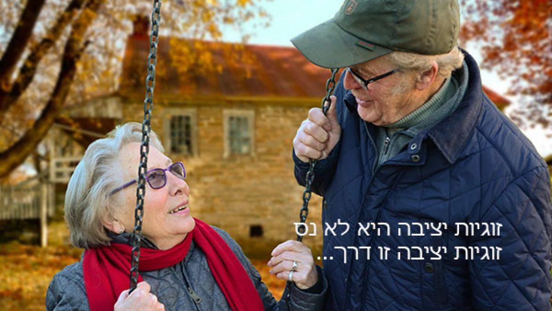 טיפים לזוגיות מוצלחת וארוכת טווח